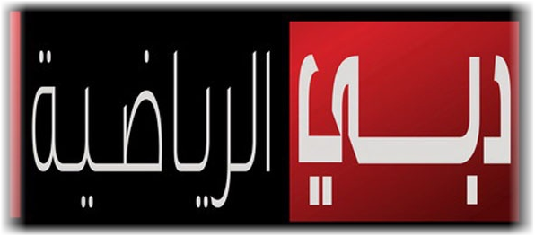 Frequency channel Dubai TV HD