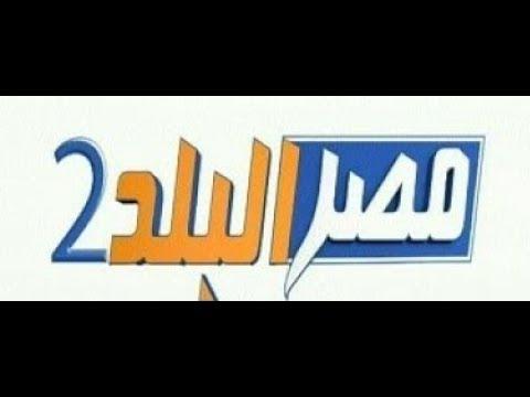تردد قناة مصر البلد 2 على النايل سات للافلام العربية