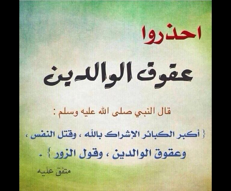 موضوع و خطبة عن عقوق الوالدين ، كلمة عن عقوق الوالدين فى الإسلام