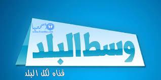 تردد قناة وسط البلد ظهرت بدلا من قناة سهر الليالى على النايل سات