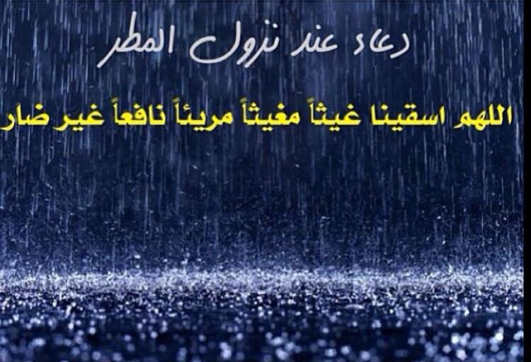 برودكاست عن المطر , برودكاست ورسايل واتس اب عن الامطار