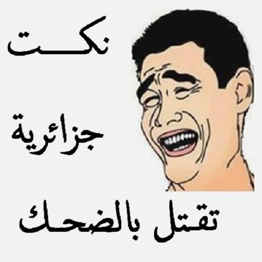 اجمل نكت عن الجزائر 2019 , احلى نكت مضحكة على  الجزائريين 2019