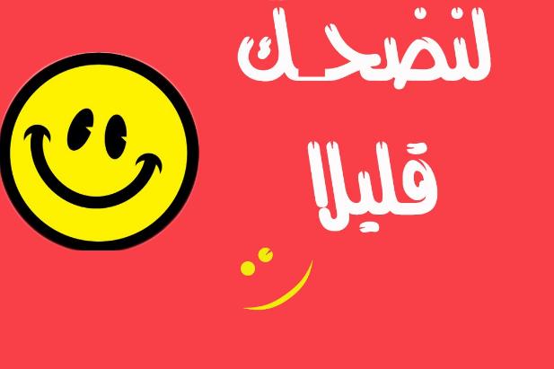 احلى نكت عن الأردن 2019 جديدة , اجمل نكت على الاردن و الأردنيين 2019