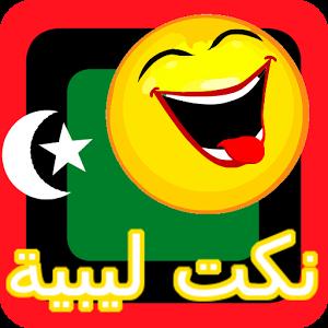 اجمل النكت عن اللبيبيين 2020 , احلى نكت مضحكة على ليبيا 2020