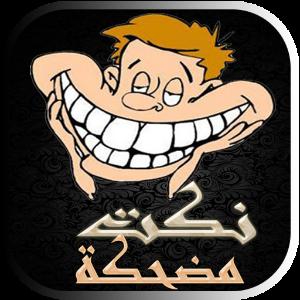 اجمل النكت على الإمارات 2019 ,  احلى نكت مضحكة عن الإماراتيين 2019