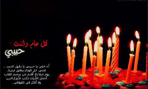 عيد ميلادك حبيبي ابيات شعر لعيد ميلاد حبيبي ولا اجمل