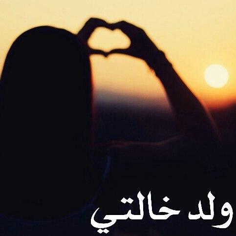 مدح ابن الخال , شعر مدح ابن خالي , عبارات مدح ولد خالتي