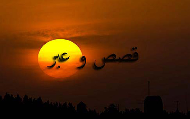 قصص و عبر و حكم قصص فيها الحكم والعبر مقالات مفيده طرائف