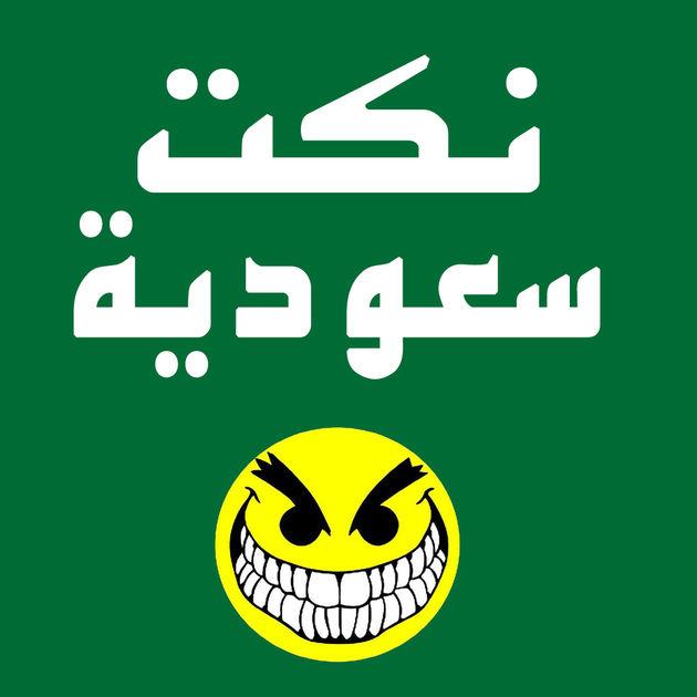 اجمل نكت عن السعوديين 2019 , احلى نكت على السعودية