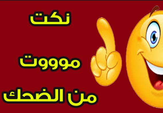 اجمل نكت عن السعوديين اضحك من كل قلبك , احلى نكت على السعودية