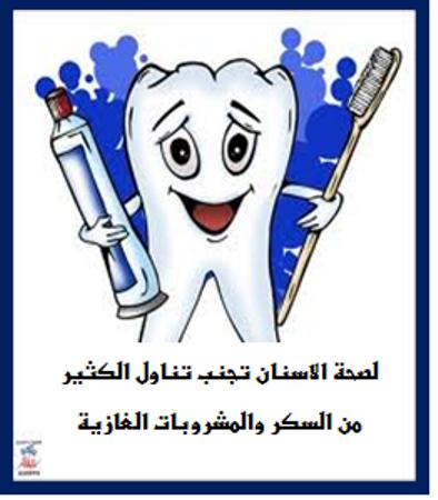 عبارات ارشادية عبارات عن نظافة الاسنان قصير للاطفال