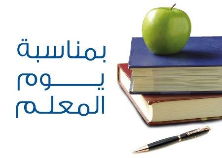اسئلة و اجوبة عن المعلم و المعلمة , فقرة سؤال و جواب عن يوم المعلم