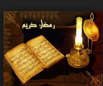 دعاء اقتراب شهر رمضان ,  أدعية قبل دخول رمضان , كلمات رمضانية