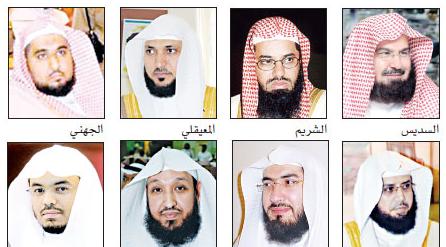 أسماء ائمة الحرم المكي الشريف , صور ائمة الحرم بمكة المكرمة