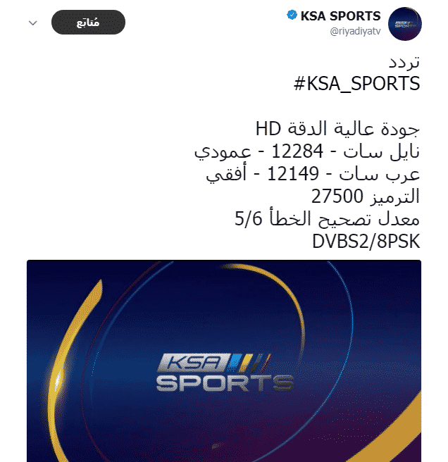 تردد قنوات ksa sports على النايل سات , ترددات باقة السعودية الرياضية Ksa world cup
