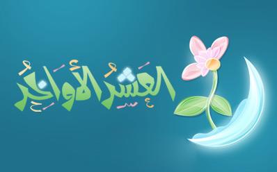 حالات واتس اب رمضان العشر الاواخر , كلام عن رحيل رمضان , عبارات حزينه عن العشر الاواخر