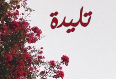 صور اسم تليدة , معنى أسم البنت تليدة , المرأة ذات السيادة والمكانة المرموقة