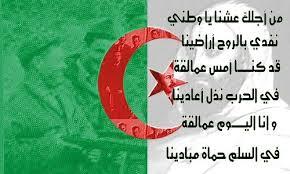 كلام جميل عن عيد الجزائر , قصيده عن الاستقلال الجزائرى