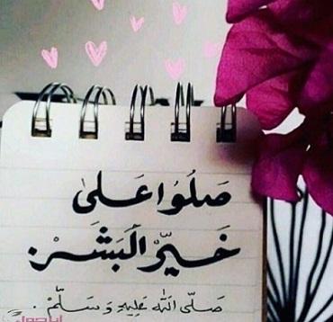 صور صلوا على خير البرية خلفيات الصلاة على الحبيب صلوا على النبي محمد الإبداع الفضائي
