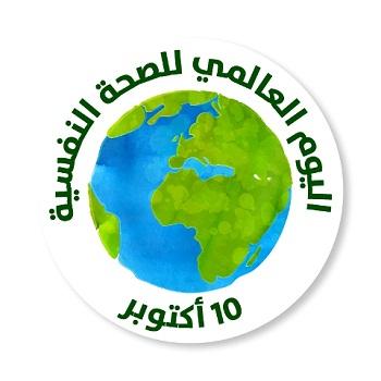 تاريخ اليوم العالمي للصحة النفسية , موعد اليوم العالمي للصحة النفسية