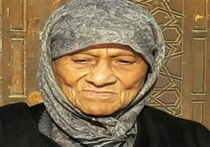 وفاة نفيسة السادات شقيقة الرئيس الراحل أنور السادات