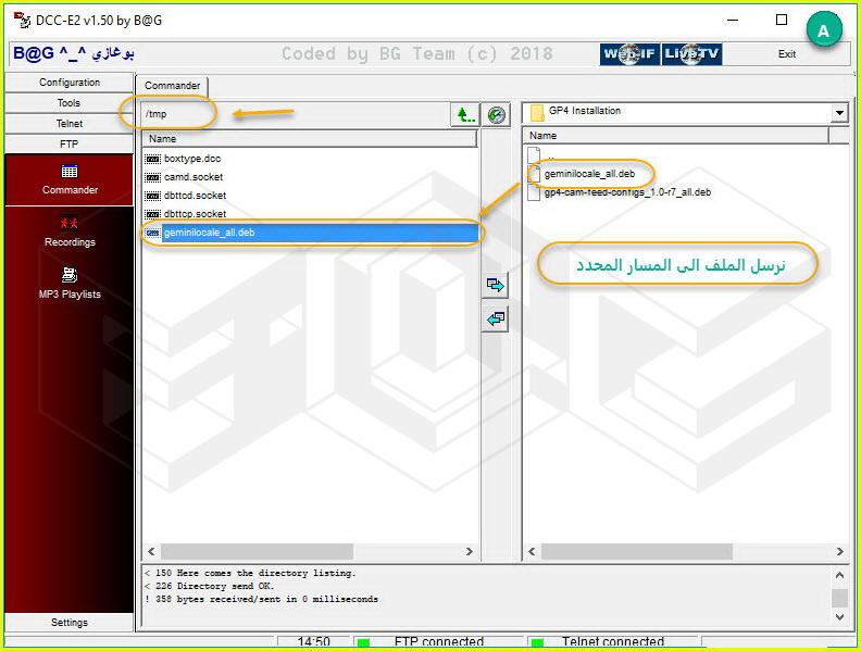 حصرياً : طريقة تثبيت GP4 أي BluePanel على الصورة الاصلية