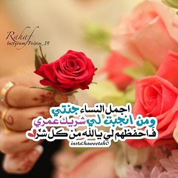 كلام تهنئة بالعيد لام زوجي , تغريدات معايدة لام الزوج , عبارات معايدة لحماتي