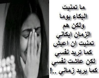 كلام عن الدموع , صور مكتوب عليها كلام عن الدموع والبكاء