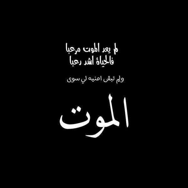 كلمات حزينة جدا عن الموت , صور مكتوب عليها كلام حزين عن الموت