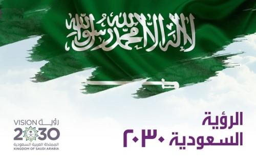 قصيده عن رؤيه 2030 عبارات عن رؤيه السعوديه كلمات عن رؤية المملكة الإبداع الفضائي