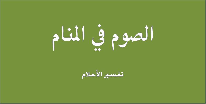 حلم و رؤيا الصوم فى المنام تفسير النابلسى ابن سيرين ابن شاهين