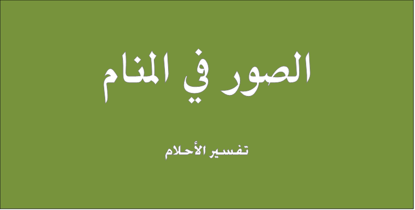 حلم و رؤيا الصور فى المنام تفسير النابلسى ابن سيرين ابن شاهين