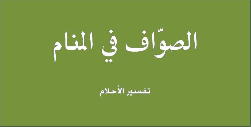 حلم و رؤيا الصواف فى المنام تفسير النابلسى ابن سيرين ابن شاهين