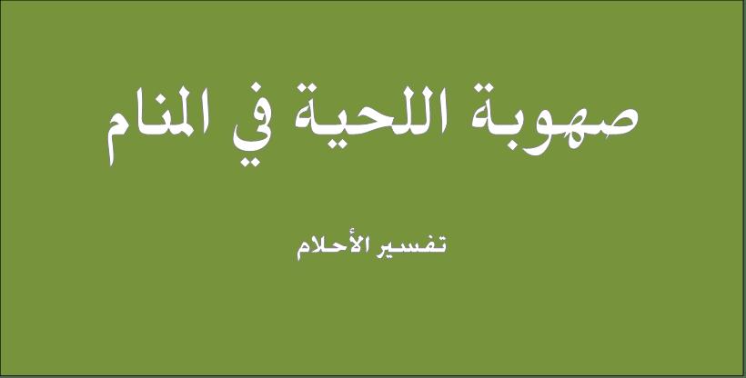حلم و رؤيا صهوبة اللحية فى المنام تفسير النابلسى ابن سيرين ابن شاهين