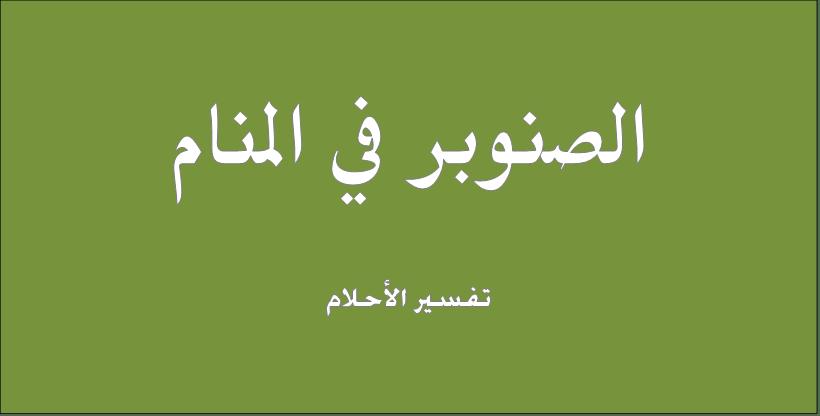 حلم و رؤيا الصنوبر فى المنام تفسير النابلسى ابن سيرين ابن شاهين