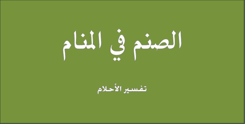 حلم و رؤيا الصنم فى المنام تفسير النابلسى ابن سيرين ابن شاهين