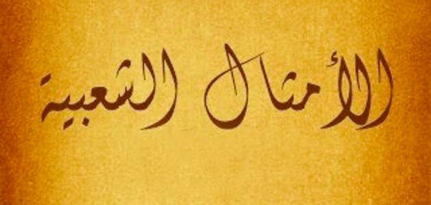 أمثال وحكم عراقيه شعبيه على من تنطبق