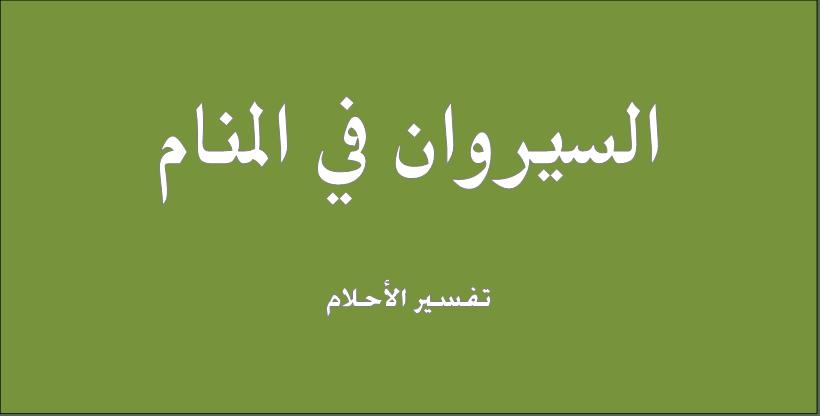 حلم و رؤيا السيروان فى المنام تفسير النابلسى ابن سيرين ابن شاهين