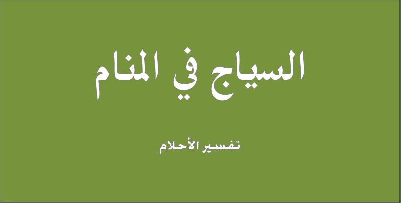 حلم و رؤيا السياج فى المنام تفسير النابلسى ابن سيرين ابن شاهين