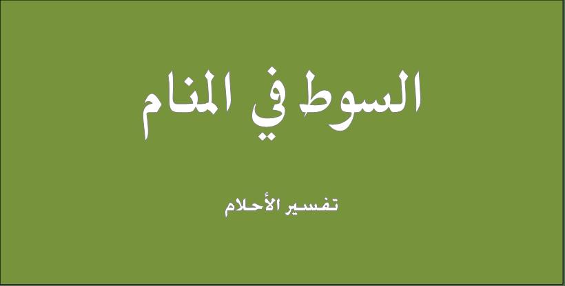 حلم و رؤيا السوط فى المنام تفسير النابلسى ابن سيرين ابن شاهين