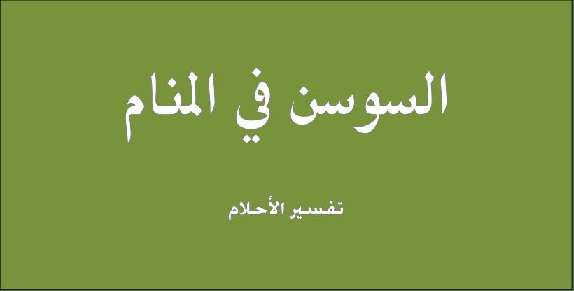 حلم و رؤيا السوسن فى المنام تفسير النابلسى ابن سيرين ابن شاهين