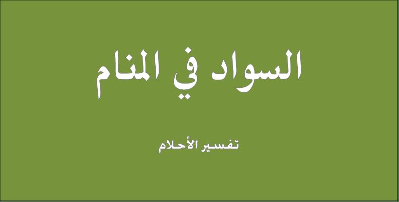 حلم و رؤيا السواد فى المنام تفسير النابلسى ابن سيرين ابن شاهين