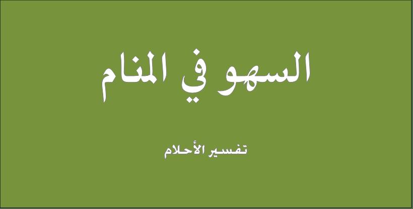 حلم و رؤيا السهو فى المنام تفسير النابلسى ابن سيرين ابن شاهين