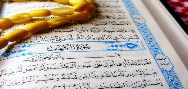 الحكمة من قراءة سورة الكهف يوم الجمعة فلنداوم على قراءتها كل جمعة