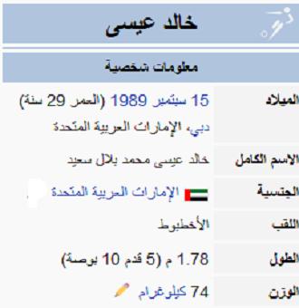 السيرة الذاتية خالد عيسى ويكيبيديا , صور حارس منتخب الامارات خالد عيسى