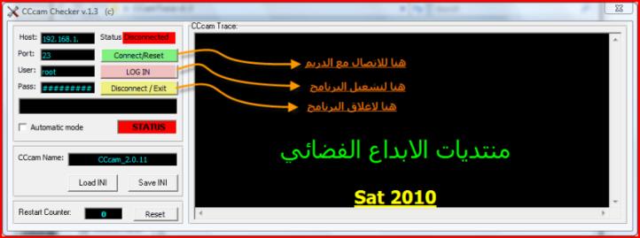 شرح برنامج CCcam trace v1.3
