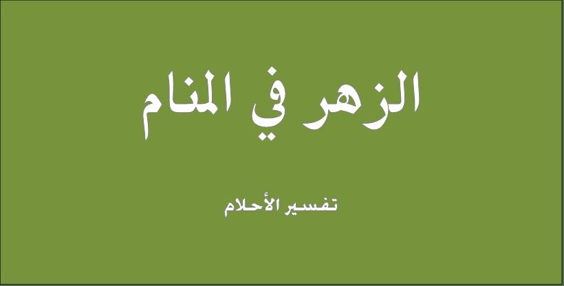 حلم و رؤيا الزهر فى المنام تفسير النابلسى ابن سيرين ابن شاهين
