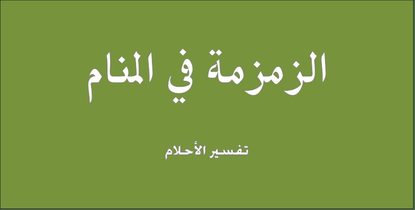 حلم و رؤيا الزمزمة فى المنام تفسير النابلسى ابن سيرين ابن شاهين