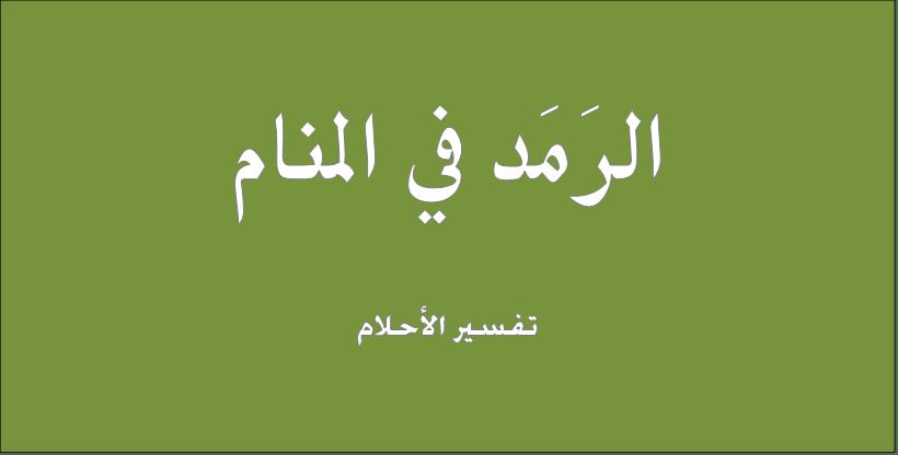 حلم و رؤيا الرمد فى المنام تفسير النابلسى ابن سيرين ابن شاهين