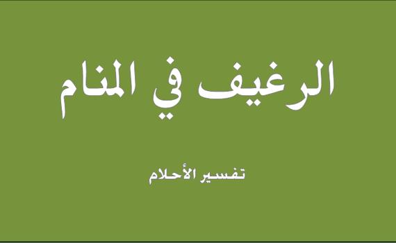 حلم و رؤيا الرغيف فى المنام تفسير النابلسى ابن سيرين ابن شاهين